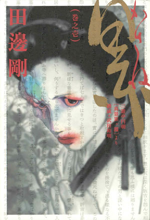 KASANE © 2007 Gou Tanabe First published in Japan in 2007 by ENTERBRAIN, INC., Tokyo.