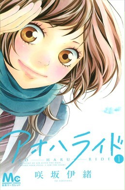 AO HARU RIDE © 2011 by Io Sakisaka / SHUEISHA Inc.